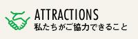 ATTRACTIONS 私たちがご協力できること リンクボタン