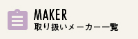 MAKER 取り扱いメーカー一覧 リンクボタン