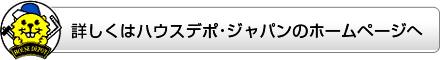 詳しくはハウスデポ・ジャパンのホームページへ