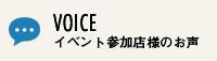 VOICE イベント参加店様のお声 リンクボタン