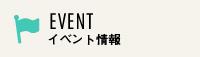 EVENT イベント情報 リンクボタン